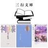 『三行文庫Vol.14』【春を感じる×感性を楽しむ】
