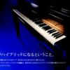 【悩み】ハイブリッドピアノってどうなの? 導入するメリットと問題点を考えてみる