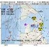 2017年09月24日 06時04分 青森県西方沖でM3.2の地震