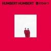 ハンバート ハンバート『愛のひみつ』
