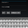 Android(4.0以降)にはグローバルプロキシ設定が隠れているようだ。