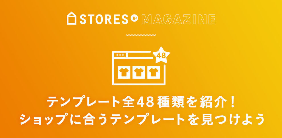 STORES.jpのテンプレート全48種類を紹介!ショップに合うテンプレートを見つけよう!