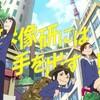 超楽しいアニメ『映像研には手を出すな!』