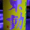 不動 純米生原酒 ふさこがね 磨き80