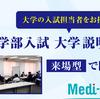 医学部入試 大学説明会を来場形式で開催!(①7/17 兵庫医科大学)