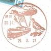 大井川鐵道ミニ列車と、井川ダムとライチョウ【井川】