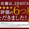 ZEHビルダー最高評価6つ星を獲得しました✨🎉🏆