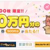 ポイントインカムで新規登録キャンペーンで合計800円分もらえる!先着7000名にAmazonギフト券500円分だ!!