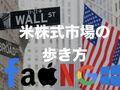 アメリカ株式市場の歩き方 全11セクター紹介&FAANGMの影響力