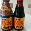 美味しい北海道のタレ常備しておくと便利なおすすめ3種