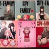 SPY×FAMILY(スパイファミリー)1〜3巻 買ってみた 感想 遠藤 達哉