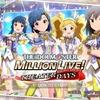 【ミリシタ】アイドルマスター ミリオンライブ シアターデイズ 徹底検証!2周年イベントを実際に複数の端末で検証しました。