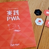 PWA Night vol.3 ~PWAのミライや活用方法をみんなで考えよう~ 参加レポート