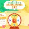 【乞食】ニンテンドー2DS、Amazonプライム、ランニングウォッチ、人気ソフトなど豪華ギフトGET!