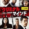 【映画】クリミナルマインドFBI行動分析課 シーズン5