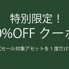 【クーポン情報】公式セールをさらに安く!特別限定+10%OFFクーポン誕生。1ユーザーさまにつき1回のみ使用可能!まとめてお買い物しよう