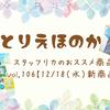 【12/18 新商品紹介vol.106】星の雫セット&空想バスルームセット