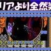 【悪魔城ドラキュラHD】復活のぼちカード その6