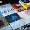 『ネジマキ草と銅の城』ブックデザイナー 名久井直子(36歳)が薦める一冊