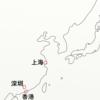 深圳・上海出張(準備編)③