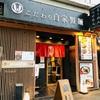 【食レポ】後楽園のMensho TOKYOさんでまぜひつじを食べました。