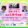 【再掲】第30回介護職カフェ@やまと〜「私はこれで回復!!〜音楽療法と卓球療法の効果~」