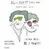 Yap!!!のライブ告知(髭との2マンLIVE)2月のスケジュール