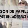 SAISON DE PAPILLONの絶対買い♡の商品3点