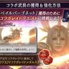 「ffbe幻影戦争」伝説再び…!