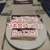 スペインで日本食食べ放題行ってきた