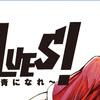 BE BLUES!~青になれ~というサッカー漫画
