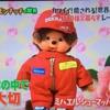 マツコの知らない世界 モンチッチ特集 レポート☆その2