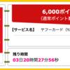【ハピタス】ヤフーカードが期間限定6,000pt(6,000円)にアップ!さらに最大7,000円相当のPayPayボーナスも!  年会費無料♪ ショッピング条件なし♪