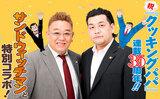 サンドウィッチマンと特別コラボ! 祝『クッキングパパ』連載35周年!!