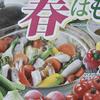 画像 画像処理 湯気 野菜蒸し マミーマート 2月14日号