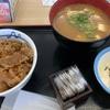 【松屋】休みの日の朝食