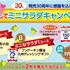三幸製菓 発売30周年記念!愛してミニサラダキャンペーン