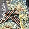 【読書】華岡青洲の妻+読書の反省。