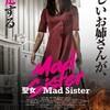 【レビュー】聖女/Mad Sister(ネタバレあり)