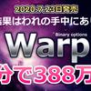 大きく稼ぐのは、あなたの自由「新教材Warp」7月23日新発売!