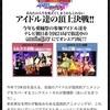 愛踊祭2017ウェブ予選!〜オマケもあるよ〜