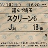 茨城と栃木の観光地の違いの話し