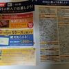 【6/7*6/14】薬王堂×サントリー BOSS キャンペーン 【レシ/封書】