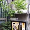 大阪市「旧町名継承碑」めぐり(13) 梅田界隈