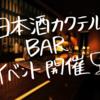 日本酒カクテルBARイベント〜彩酒祭〜