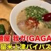 麺屋我ガ(GAGA)久留米上津バイパス店に行ってきた。(でこぽんVlog200926)