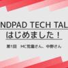 ANDPAD TECH TALK 第1回 - ANDPAD TECH TALKはじめました!
