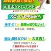 FRIENDファイナンスは東京都文京区湯島2-4-11-9階の闇金です。