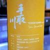 手取川 Yasu Special Edition 2019 山廃純米 無濾過原酒と常陸野ネストビール ペールエール