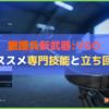 【BF5】援護兵新武器:VGOのオススメ専門技能と使い方【バトルフィールド5】